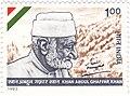 Abdul Ghaffar Khan 1993 stamp of India.jpg