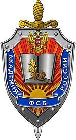 Федерации академия фсб россии