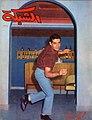 Al Chabaka Magazine cover, Issue 468, 11 January 1965 - Mohammed Jamal.jpg