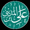 Ali ibn al-Madini.png