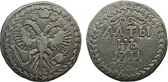 Eurasian Economic Union - A silver altyn minted in 1711 during the reign of Peter the Great