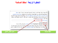 Arabic wikipedia tutorial create user page (5).png