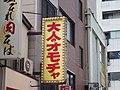 Asakusa 浅草 (50288556558).jpg