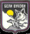 Beli vukovi - wiki.png