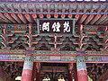 Beomjonggak at Bulguksa-Gyeongju-Korea-01.jpg