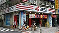Best Denki Zhongxiao East Road 2nd Store and YouBike bicyclists 20130324.jpg