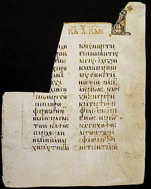 Codex Boreelianus - Folio 128 recto, the beginning of Luke