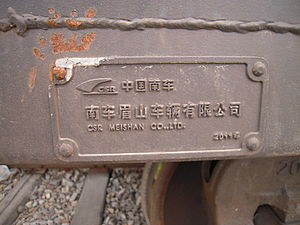 CSR Corporation Limited - A label of CSR Meishan Company on a train