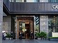 Caesar Park Hotel Banqiao main entrance 20191228.jpg
