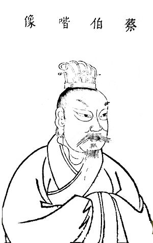 Cai Yong - An illustration of Cai Yong in Sancai Tuhui