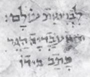 Cairo Geniza - Obadiah the Proselyte, Document I - colophon of a prayer-book (HUC fragment 8) text2 with his own hand.jpg
