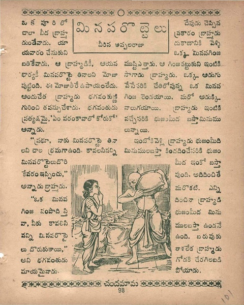 Chandamama 1948 01.pdf