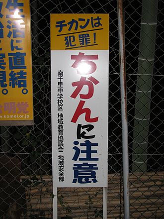 Perversion - A sign in Suita city, Osaka prefecture, Japan, warns 'Beware of Perverts'.