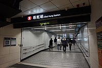 Choi Hung Station 2014 02 part1.JPG