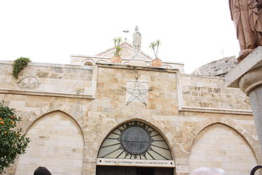 Church of Saint Catherine courtyard, Bethlehem 4.jpg