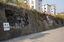 City wall of Xinchang 14 2019-12.jpg