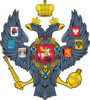 CoA of Russian Empire (1830).png