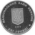 Coin of Ukraine Chekhivsky A.jpg