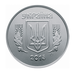 Coins of the Ukrainian hryvnia 01.png