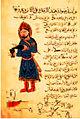 Copie égyptienne 1354 de l'automote verseur de vin d'Al-Jazari.jpg