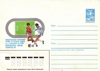 Covers of the SU - Valentin A. Granatkin Memorial International Youth Football Tournament 1987.jpg