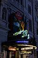 Criterion Theatre by Night.jpg