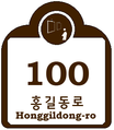 Cultural Properties and Touring for Building Numbering in South Korea (Gallery) (Example 3).png