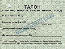 Нужна ли медицинская справка при прохождении техосмотра 2013 медицинская справка по форме no 070/у-04