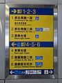 Daan Park Station exit information 20181209.jpg