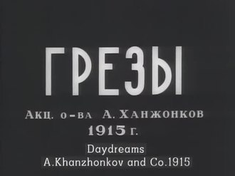 Файл:Daydreams (1915).webm