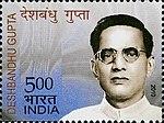 Deshbandhu Gupta 2010 stamp of India.jpg