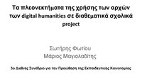 ΤThe advantages of using the principles of Digital Humanities to school projects