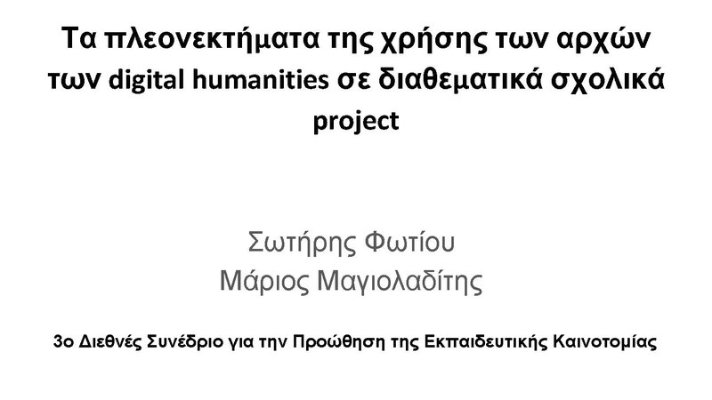 File:Digital humanities.pdf