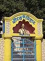 Dr. Babasaheb Ambedkar statue in Vihitgaon, Nashik 01.jpg