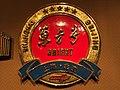"Emblem of T13-14 ""Orient"" (20151004094907).jpg"
