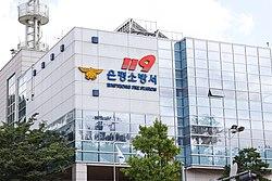 Eunpyeong Fire Station in Seoul, Korea 20200926 001.jpg