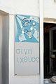 Fish tavern, Naoussa, Paros, 119133.jpg