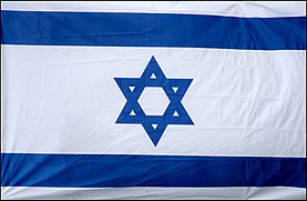 Flag-of-Israel-1-Zachi-Evenor.jpg