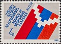 Flag of Artsakh 1993 stamp.jpg
