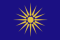 Flag of Greek Macedonia.png
