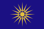 Flag of Greek Macedonia