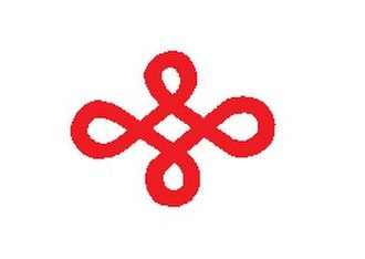 Nishio, Aichi - Image: Flag of Nishio Aichi