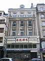 Former Cinema Capitole in Luxembourg City.jpg
