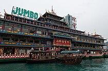 Front of Jumbo Kingdom Restaurant, Aberdeen, Hong Kong (6993726967).jpg