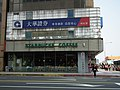 GCSC Brokerage Department and Starbucks Zhan Qian Store 20120404.jpg