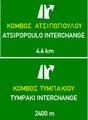 Greek Traffic Sign 2 interchanges.png
