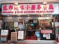 HK 上環 Sheung Wan 文咸街 Bonham Strand East July 2019 SSG 09.jpg