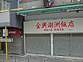 HK Bus 5 tour view Sai Ying Pun 皇后大道西 706 Queen's Road West 金興潮州飯店 Kam Hing Chiu Chow Restaurant.JPG