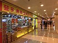 HK Cheung Sha Wan 元州商場 Un Chau Shopping Centre 營多東南亞美食市場 Indo Market n mall interior Nov-2013.JPG