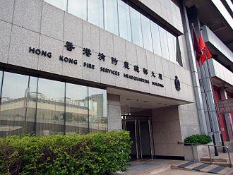 Hong Kong Fire Services Department - Image: HK HK Fire Services HQ Bldg Entrance